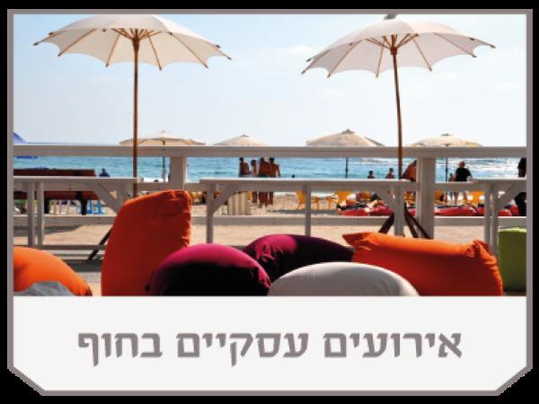 אירועים עסקיים בחוף
